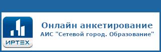 """Онлайн анкетирование """"Сетевой город. Образование"""""""