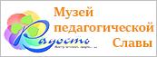 Музей педагогической Славы