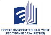 Портал образовательных услуг РС(Я)
