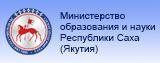 Министерство образования и науки РС(Я)